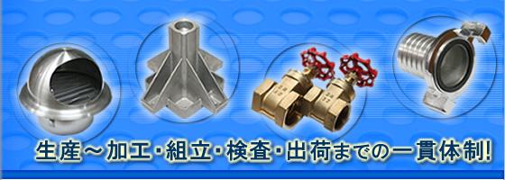 砂型鋳造|金型鋳造|ロストワックス|ダイカスト|岩崎製作所
