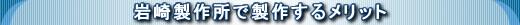 岩崎製作所で製作するメリット|砂型鋳造|金型鋳造|ロストワックス|ダイカスト|岩崎製作所