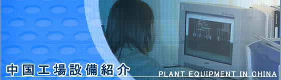 組立/検査/その他設備