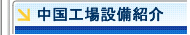 中国工場設備紹介|砂型鋳造|金型鋳造|ロストワックス|ダイカスト|岩崎製作所